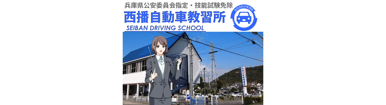 西播自動車教習所